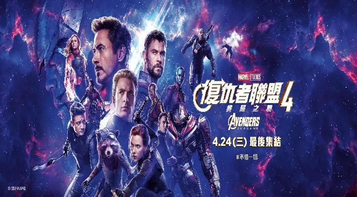 Avenger Endgame New Chinese Poster Revealed Some Surprice