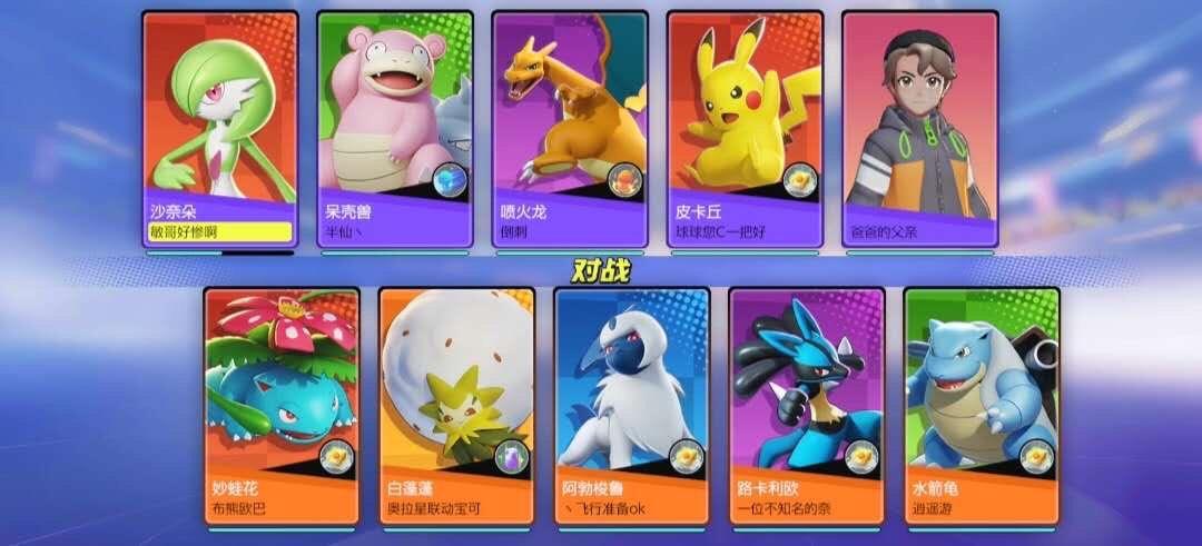 Pokemon Unite All Skins